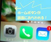 iPhone ホームボタンを画面に表示する【便利な裏技】の設定方法│壊れたときに便利!
