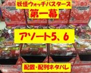 妖怪ウォッチバスターズ│メダル第一幕【アソート5、6】配置・配列のネタバレ
