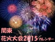 2015年8月 花火大会 関東の全日程カレンダー