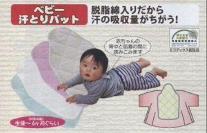 赤ちゃん睡眠寝汗拭くオススメ頭身体あせも風邪汗取りパッド
