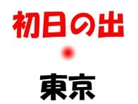 東京の2016初日の出スポット&日の出時間は?穴場スポットは海?
