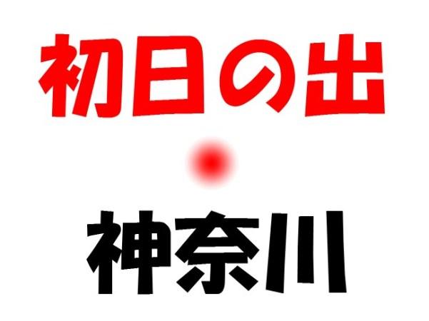 初日の出2016「神奈川」オススメスポットは?日の出時刻&駐車場情報
