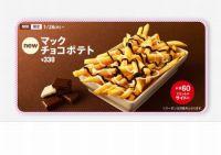 マックチョコポテト カロリーは?味の感想は?意外とウマイ!お得に食べる方法はあるの?
