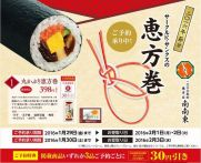 サークルKサンクス 恵方巻き2016ラインナップは?特典は?ぎりぎりまで予約が可能!