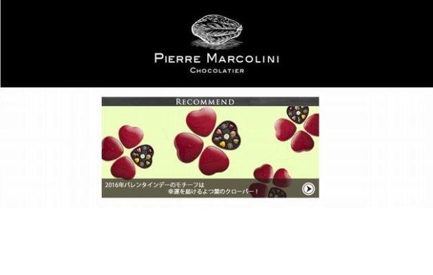 ピエールマルコリーニ バレンタイン2016は抹茶と四葉のクローバー!通販&店舗 予約販売情報
