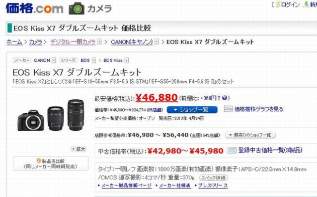 【実録】ビックカメラの値下げ交渉のポイント どこまで値引き可能?最安値の価格にはならない理由