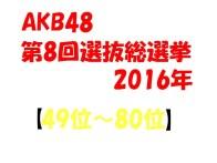 【歴代順位の比較】AKB48 第8回選抜総選挙 速報2016(49位~80位)