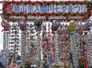 埼玉狭山市入間川七夕まつり2016日程時間終電最寄駅