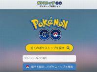 近所のポケストップの場所はどこ?日本での簡単な検索方法【全国どこでも見つけられる!】ポケモンGO