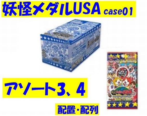 妖怪メダルUSA Case01 アソート3、4の配置配列ネタバレ(はぐれメダルあり)