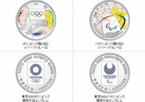 2020東京五輪・パラリンピック記念硬貨価格デザイン価値比較画像