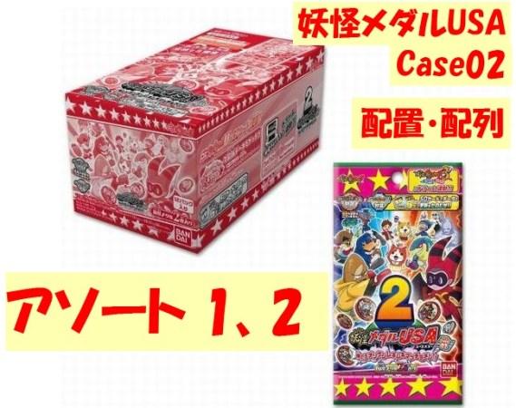 妖怪メダルUSA case02 アソート1、2配置配列のネタバレ【はぐれメダルあり】