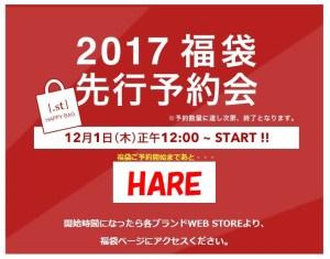 HAREハレ福袋20172016中身ネタバレ予想価格発売いつどこでネット通販