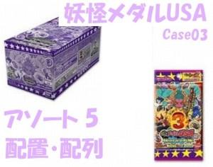 妖怪メダルUSA case03アソート5配置・配列のネタバレ【レジェンドメダル入り】