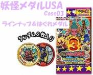 妖怪メダルUSA case03 ラインナップ&はぐれメダル情報