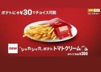マック「シャカシャカポテトトマトクリーム」カロリーは?粉だけで注文できる?味の感想は?期間はいつまで?