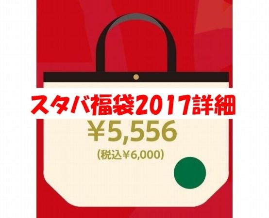 スタバ福袋2017(6000円)発表!予約開始日や販売店舗は?2016年の中身のネタバレは?