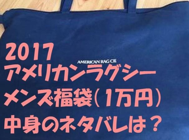 アメリカンラグシー福袋2017(メンズ/1万円)の中身のネタバレは?