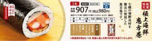 ローソン恵方巻き2017ラインナップ特徴特典予約価格中身