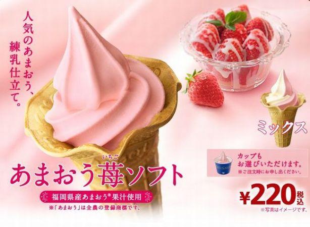 ミニストップ「あまおう苺ソフトクリーム」2017カロリーは?販売期間はいつまで?2016との比較は?初登場は?味の感想・口コミは?