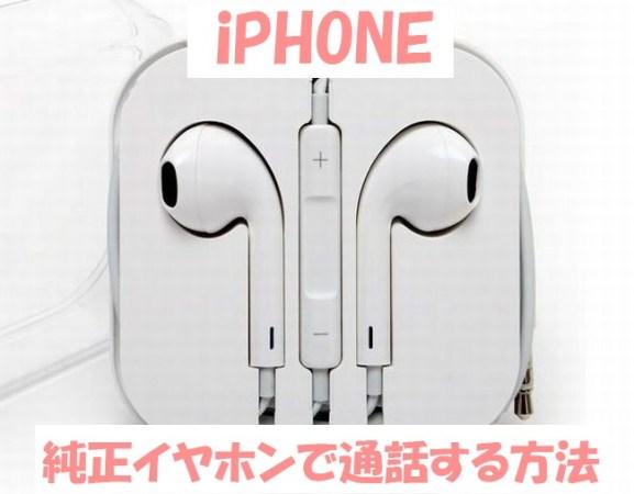 iPhoneの純正イヤホンで電話ができる!マイク機能の使い方と位置・通話方法は?
