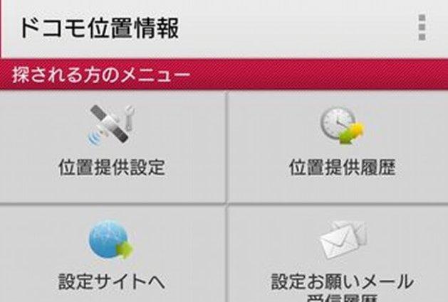 ドコモ位置情報をOFFにする方法は?解除にはロック画面設定も必要!