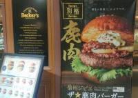 ベッカーズ「鹿肉バーガー」2017のカロリー・去年との違いは?おいしい?