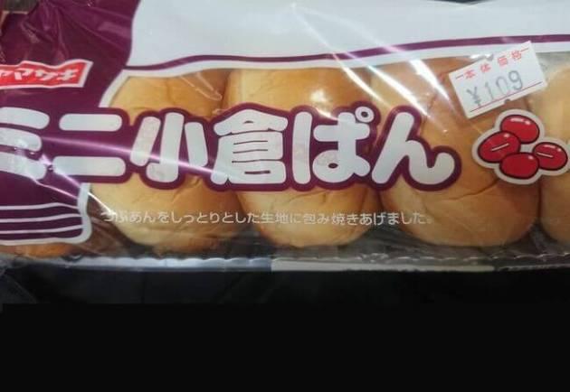 ヤマザキ「ミニ小倉ぱん」カロリーは?薄皮との比較&牛乳との相性は?