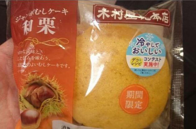 木村屋「ジャンボ蒸しケーキ 和栗」カロリー&感想は?アレンジで牛乳にin!