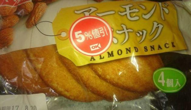 ヤマザキ「アーモンドスナック」「アーモンドカステラ」違いは?牛乳との相性は?
