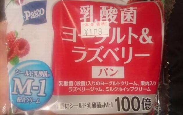 パスコ「乳酸菌ヨーグルト&ラズベリーパン」カロリーは?牛乳との相性は?