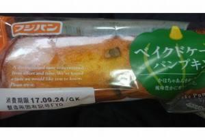ベイクドケーキパンプキン1