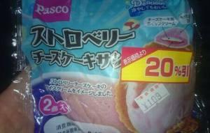 パスコストロベリーチーズケーキサンド1
