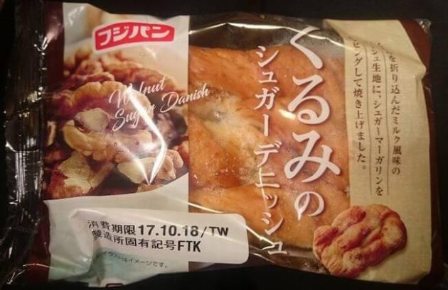 フジパン「くるみのシュガーデニッシュ」カロリーは?一番おいしい食べ方はこれ!