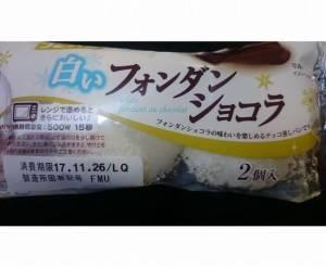 白いフォンダンショコラ1