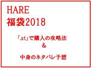 HARE2018福袋の発売日&公式サイト攻略法は?中身のネタバレ予想は?