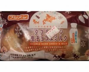 ダブルホーン生チョコ&ミルク2