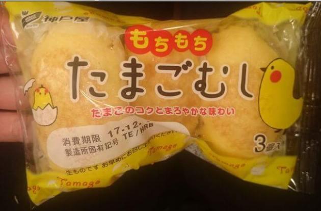 神戸屋「もちもちたまごむし」2017年に購入!カロリーや味の感想は?