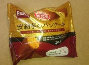 安納芋のパンケーキ1