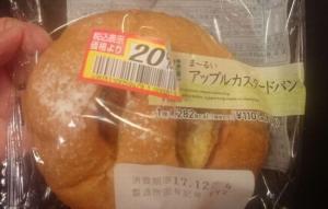 アップルカスタードパン1