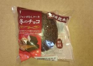 木村屋ジャンボむしケーキ「冬のチョコ」カロリー・味は?販売期間は?