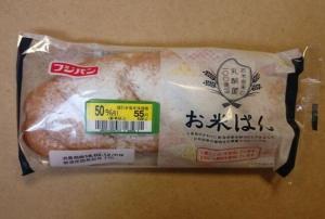 フジパン「お米パン」カロリー・味の感想は?おいしいアレンジを発見!