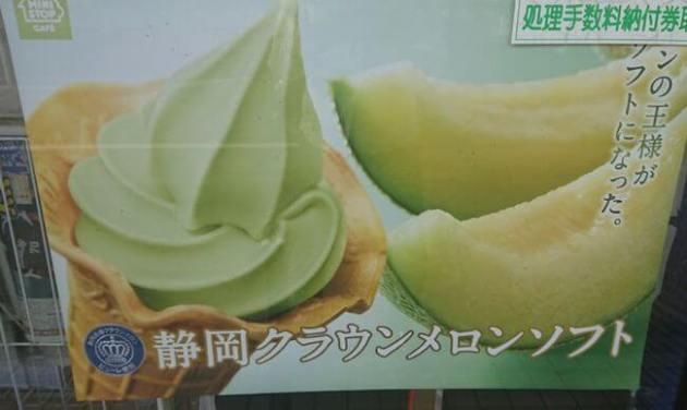 ミニストップ「静岡クラウンメロンソフト」味とカロリーは?期間はいつまで?