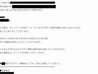 Outlookメールの文字化けを直す(変換する)方法は?Windows10/365環境