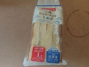 ヤマザキ「三角シャルロットミルク」カロリーは?味の感想は?