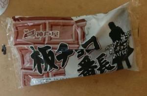 神戸屋「板チョコ番長」カロリー・味の感想は?不良のパン!