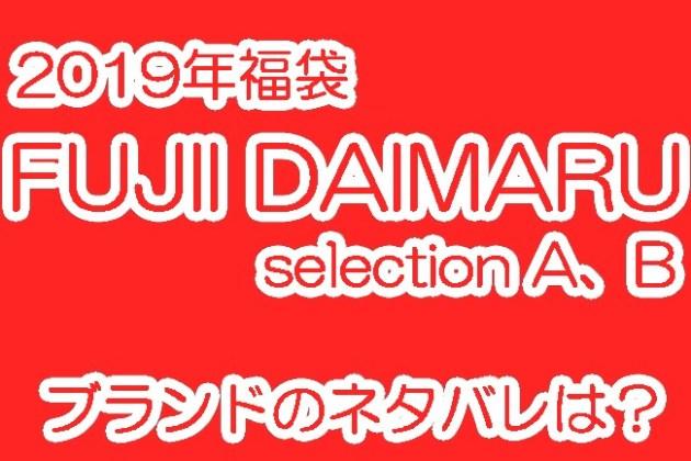 2019福袋「FUJII DAIMARU selection A、B」ブランドのネタバレはこれ!