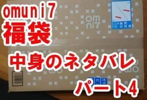 オムニセブン「綿100%長袖ワイシャツ日本製3枚セット」パート4中身のネタバレ!