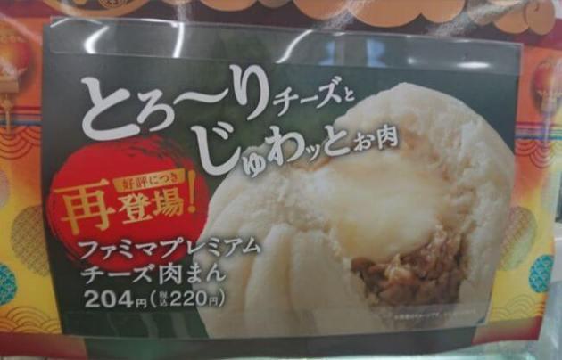 ファミマプレミアムチーズ肉まんのカロリー・味の感想は?期間はいつまで?