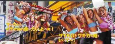 90年代のギャルの画像を貼るトピ